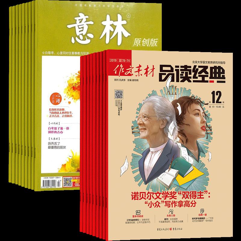 意林原创版(1年共12期)+作文素材品读经典高中版(1年共12期)