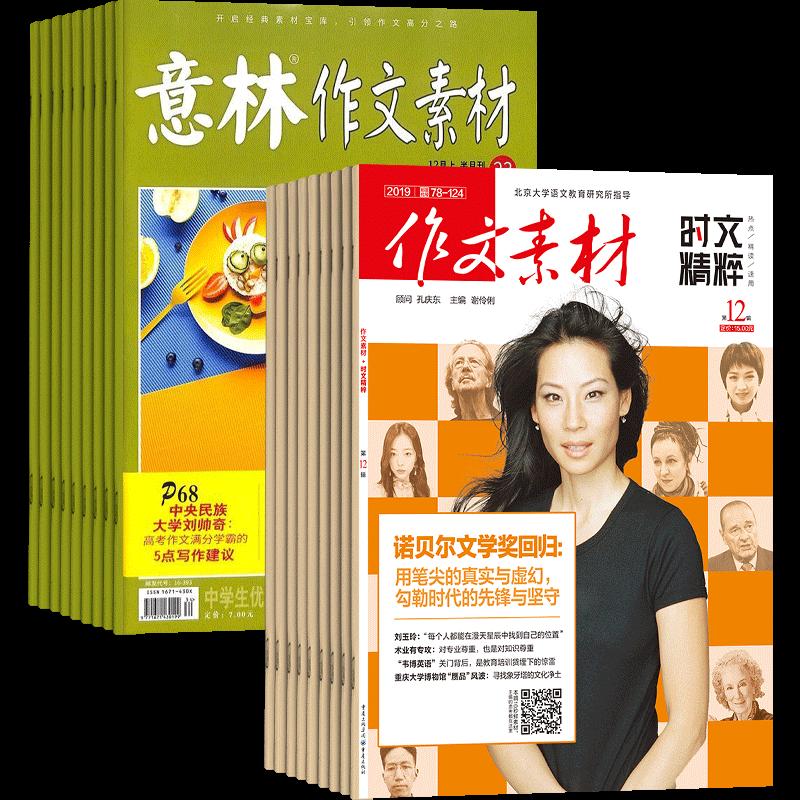 意林作文素材(1年共24期)+作文素材时文精粹(1年共12期)