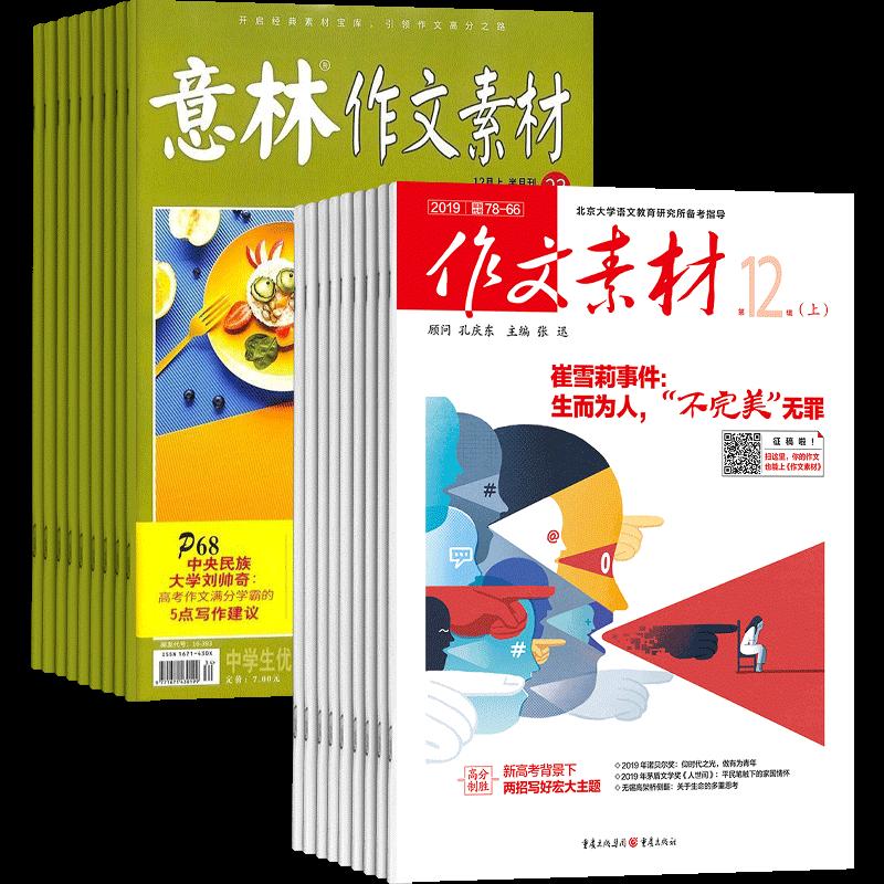 意林作文素材(1年共24期)+作文素材(1年共24期)