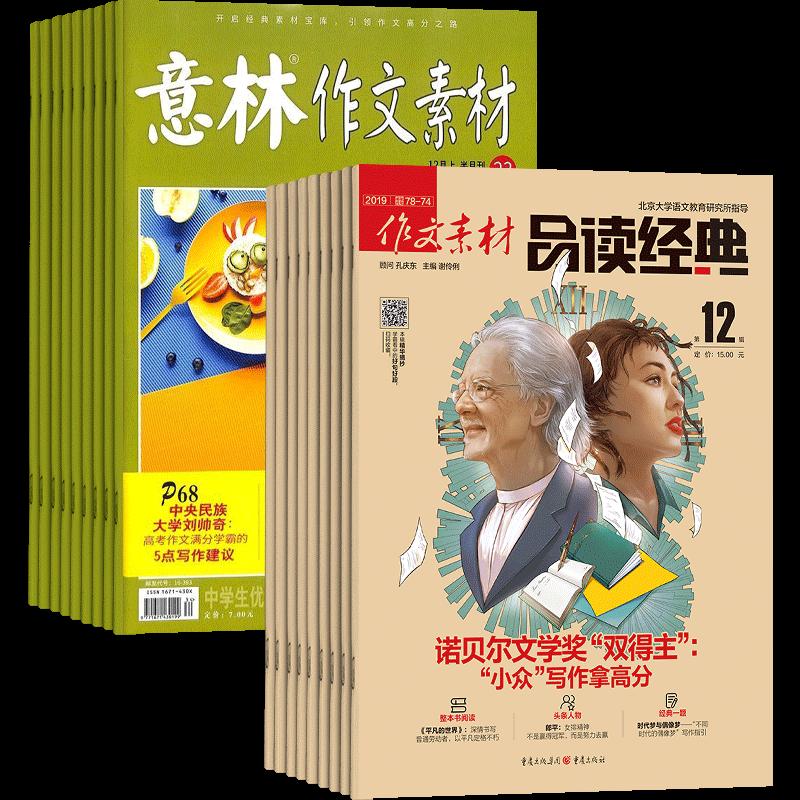 意林作文素材(1年共24期)+作文素材品读经典高中版(1年共12期)
