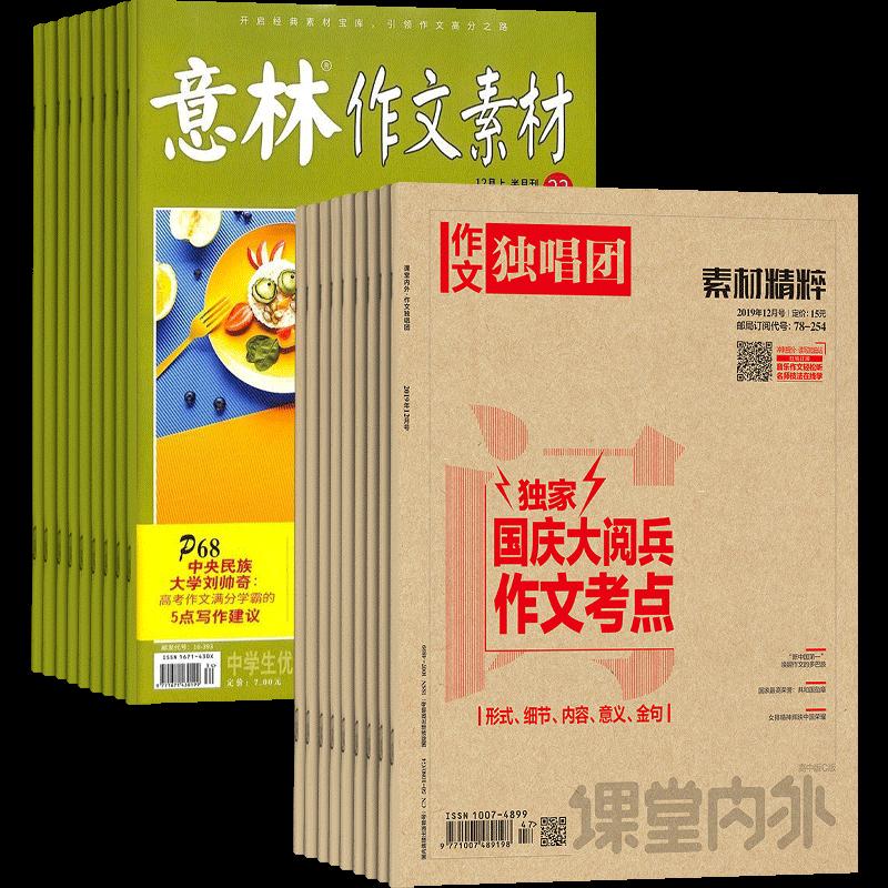 意林作文素材(1年共24期)+作文独唱团(1年共12期)