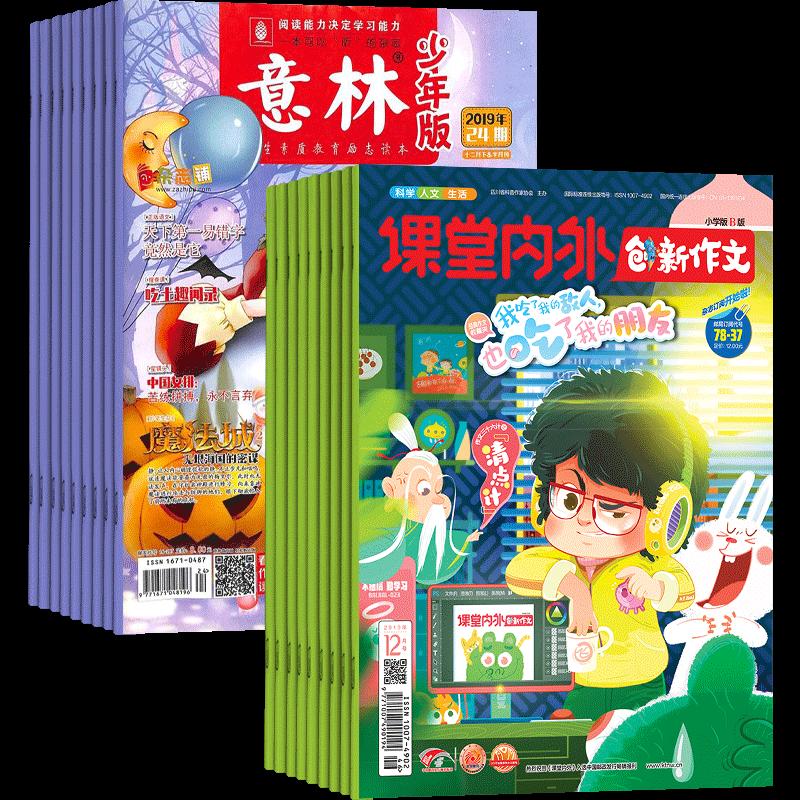 意林少年版(1年共24期)+创新作文小学版(1年共12期)