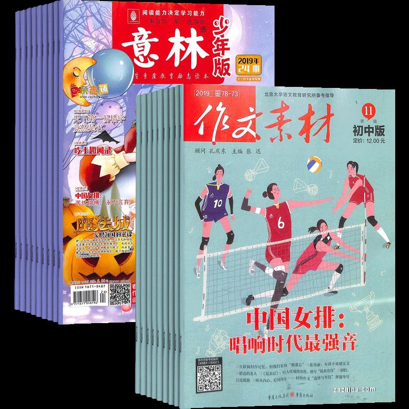 意林少年版(1年共24期)+作文素材初中版(1年共12期)