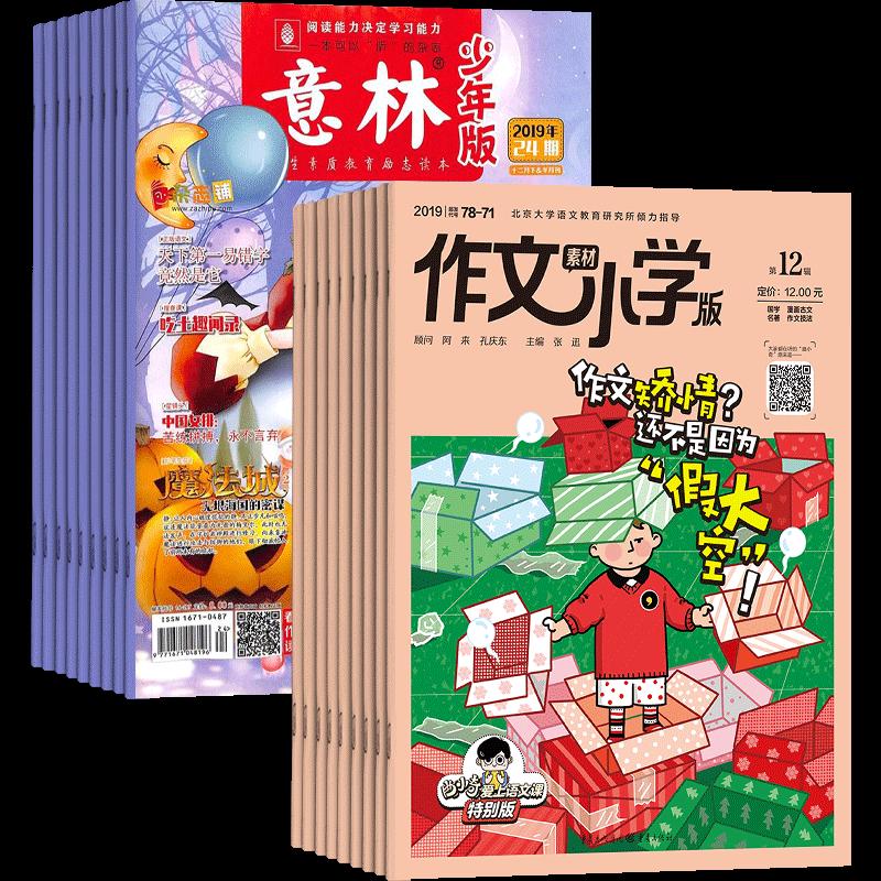 意林少年版(1年共24期)+作文素材小学版(1年共12期)(杂志订阅)(组合订阅)