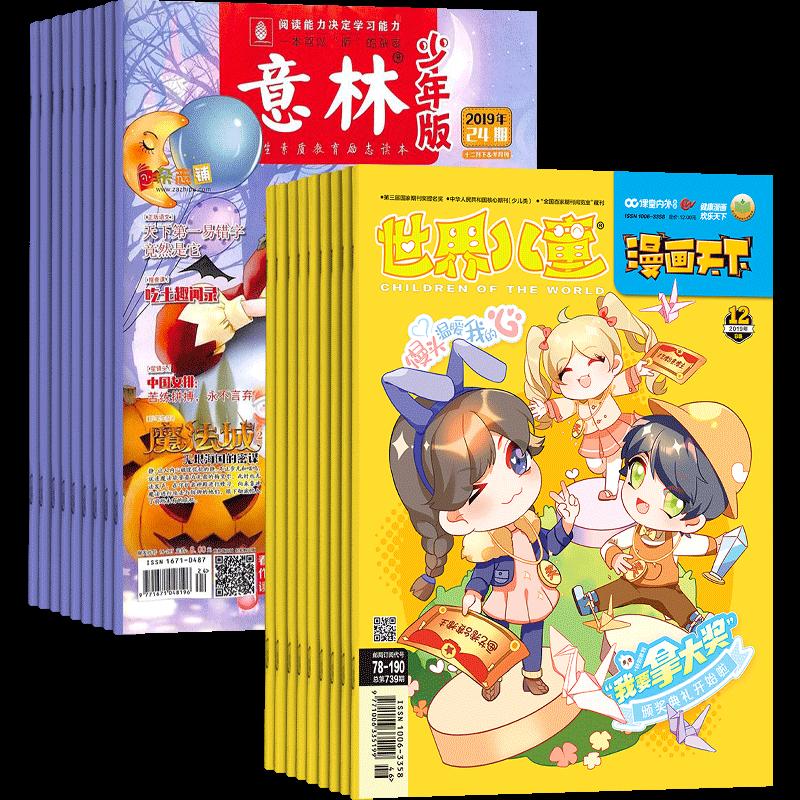 意林少年版(1年共24期)+世界儿童漫画天下(1年共12期)(杂志订阅)(组合订阅)