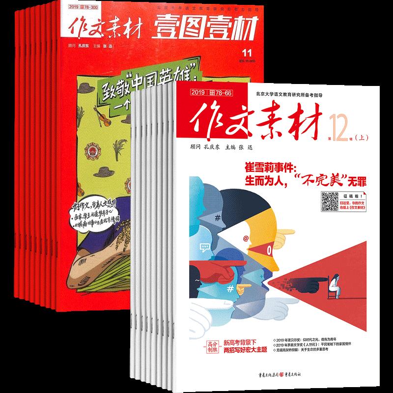 作文素材壹图壹材(1年共12期)+作文素材(高中素材)(1年共24期)