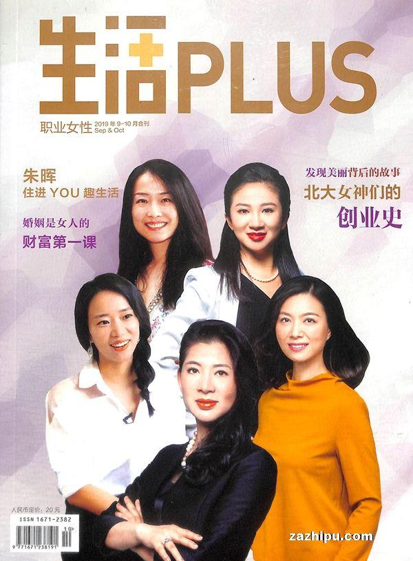 职业女性2019年10月期