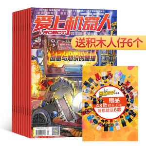 愛上機器人(無線電青少版)(1年共6期)(雜志訂閱)