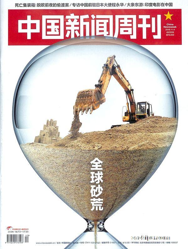 中国新闻周刊2019年11月第1期