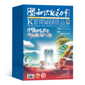 知識就是力量(1年共12期)雜志訂閱