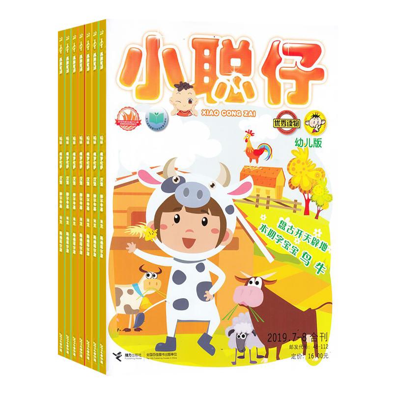 小聪仔幼儿版(1年共12期)(杂志订阅)