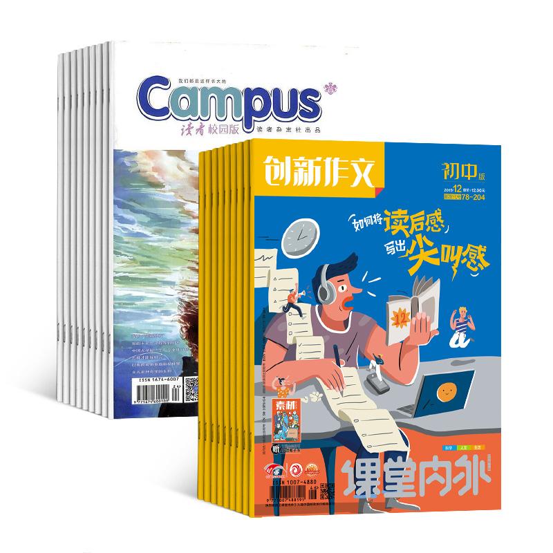 读者校园版(1年共24期)+创新作文初中版(1年共12期)(杂志订阅)(组合订阅)