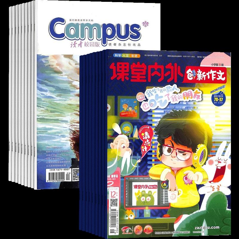 读者校园版(1年共24期)+创新作文小学版(1年共12期)(杂志订阅)(组合订阅)