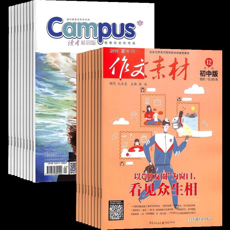 读者校园版(1年共24期)+作文素材初中版(1年共12期)(杂志订阅)(组合订阅)