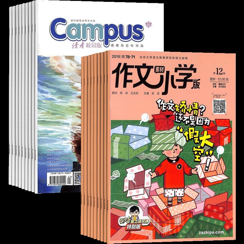 读者校园版(1年共24期)+作文素材小学版(1年共12期)(杂志订阅)(组合订阅)