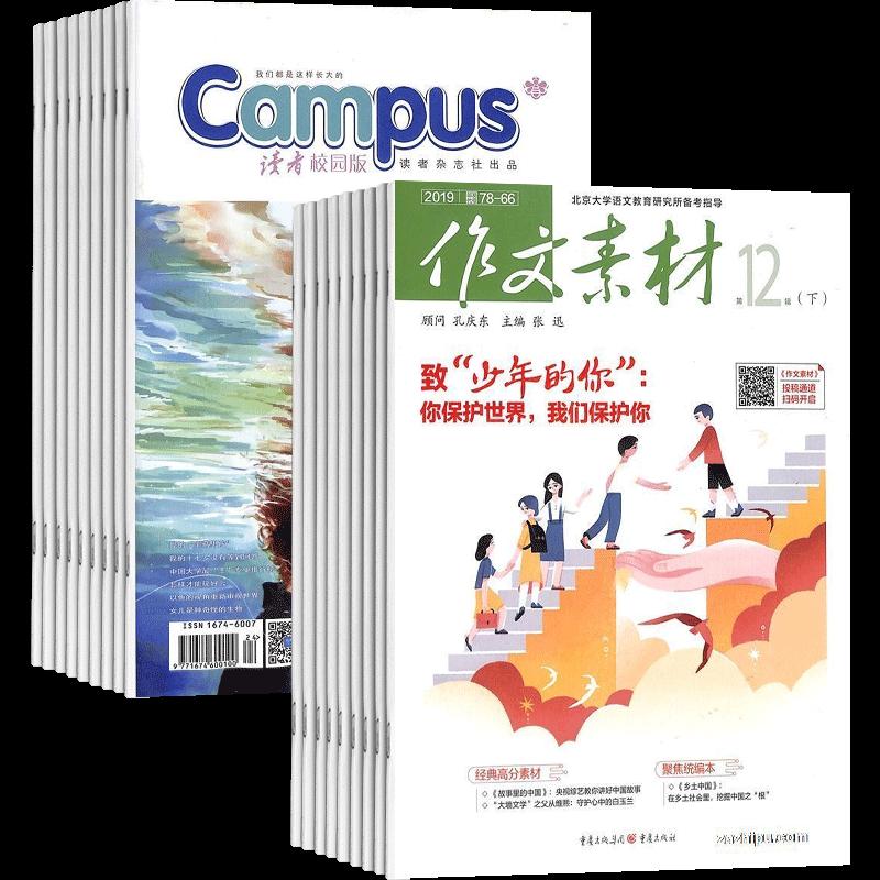 读者校园版(1年共24期)+作文素材(1年共24期)(杂志订阅)(组合订阅)