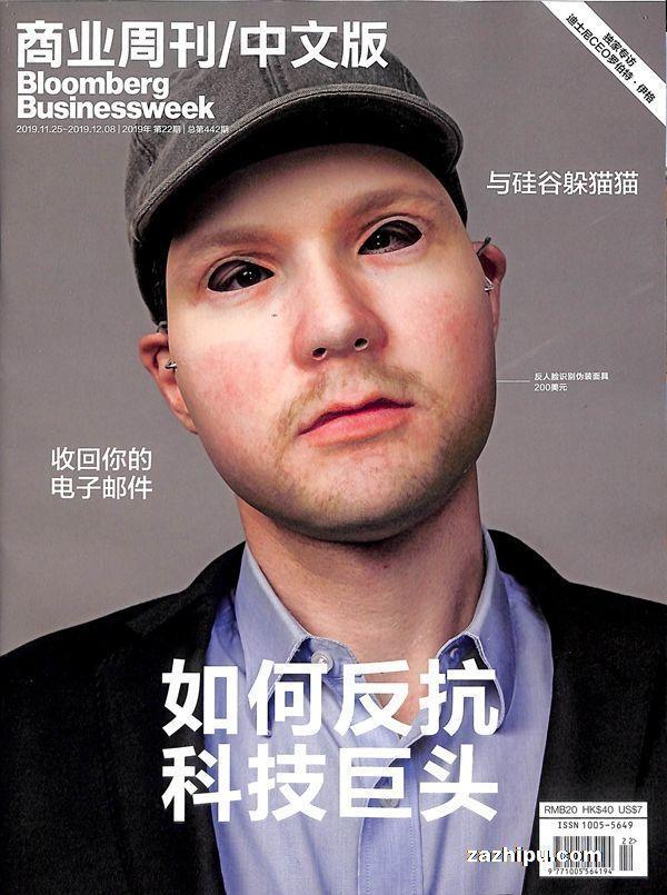 商业周刊中文版2019年12月第1期