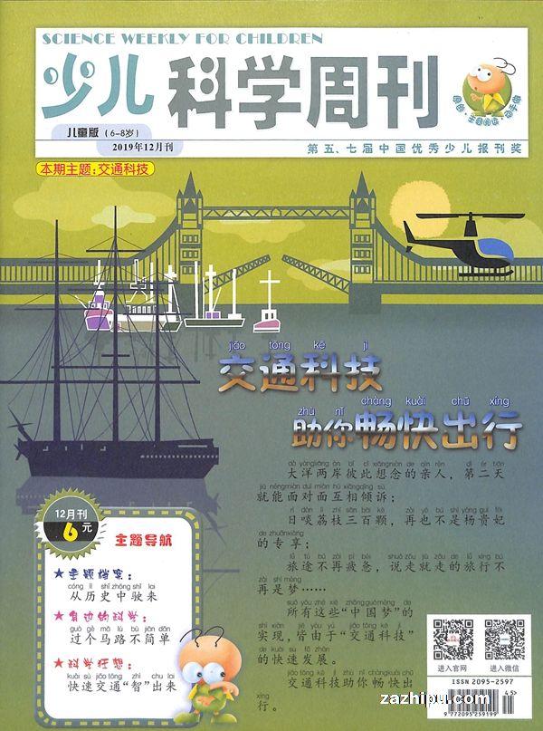 少儿科学周刊儿童版2019年12月期