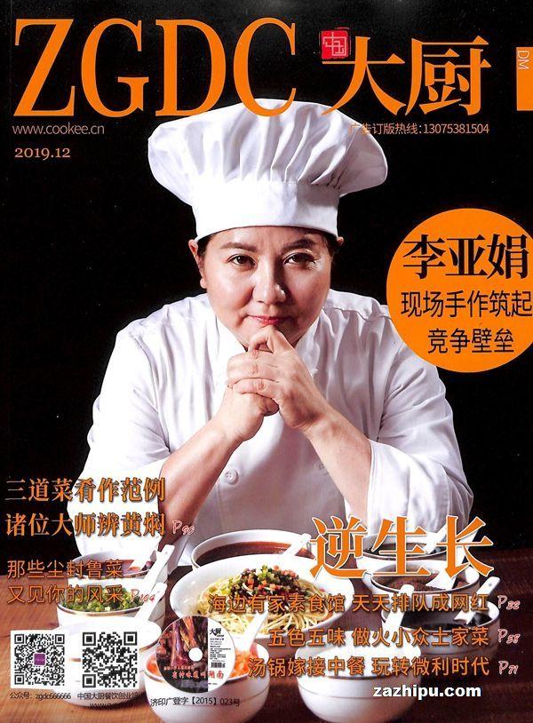 中国大厨2019年12月期