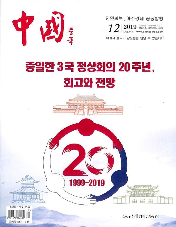 中国(韩文)2019年12月期