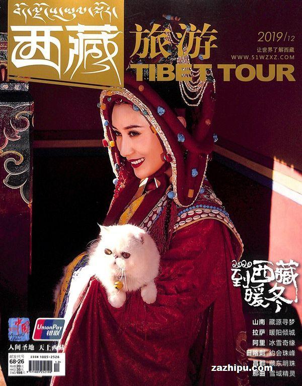 西藏旅游2019年12月期