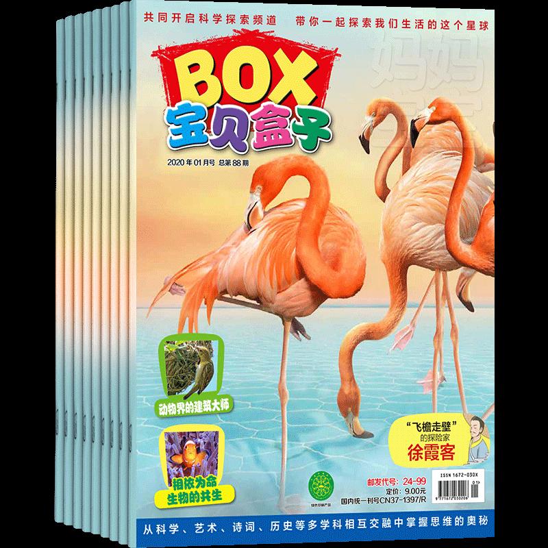 宝贝盒子BOX(小学版)(1季度共3期)(杂志订阅)