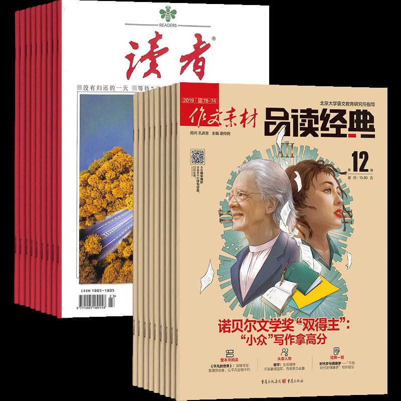 读者(1年共24期)+作文素材品读经典高中版(1年共12期)(杂志订阅)(组合订阅)
