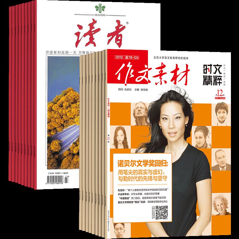 读者(1年共24期)+作文素材时文精粹(1年共12期)(杂志订阅)(组合订阅)