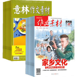 作文素材高考版(1年共12期)+意林作文素材(1年共24期)兩刊組合訂閱(雜志訂閱)