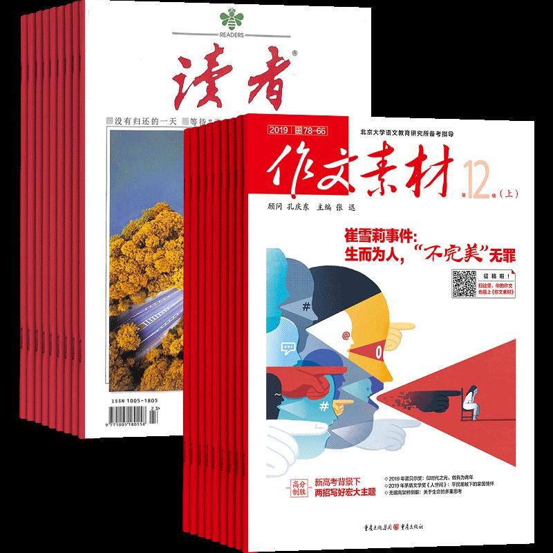 读者+作文素材两刊组合订阅(1年共24期)(杂志订阅)
