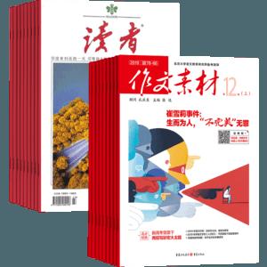 讀者+作文素材(高中素材)兩刊組合訂閱(1年共24期)(雜志訂閱)
