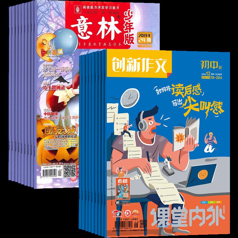 创新作文初中版(1年共12期)+意林少年版(1年共24期)两刊组合订阅(杂志订阅)