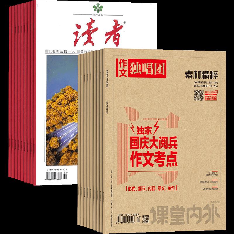 读者+作文独唱团两刊组合订阅(1年共12期)(杂志订阅)
