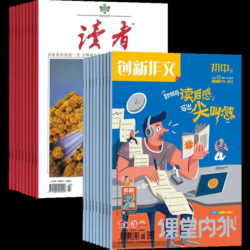 读者+创新作文初中版两刊组合订阅(1年共12期)(杂志订阅)