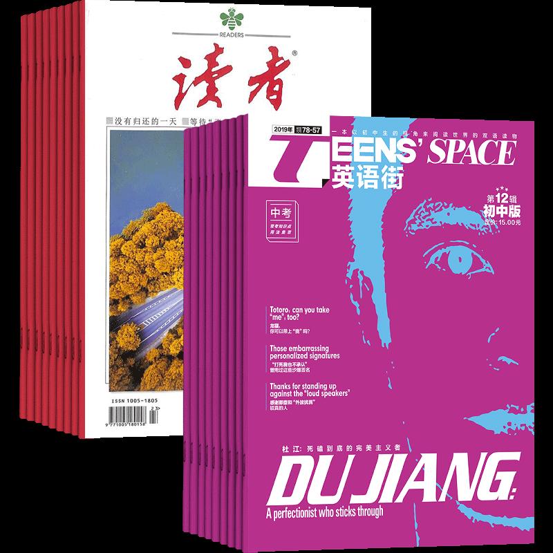 读者(1年共24期)+英语街初中版(1年共12期)两刊组合订阅(杂志订阅)
