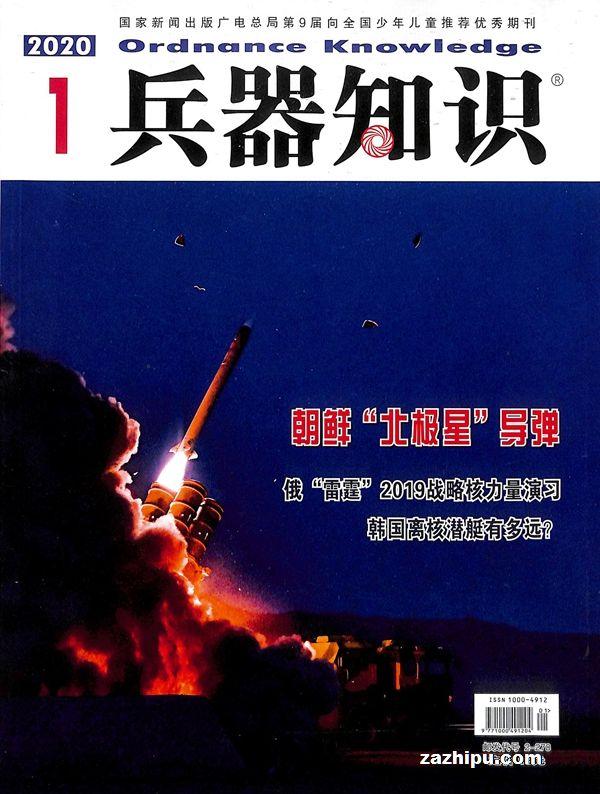 兵器知识2020年1月期