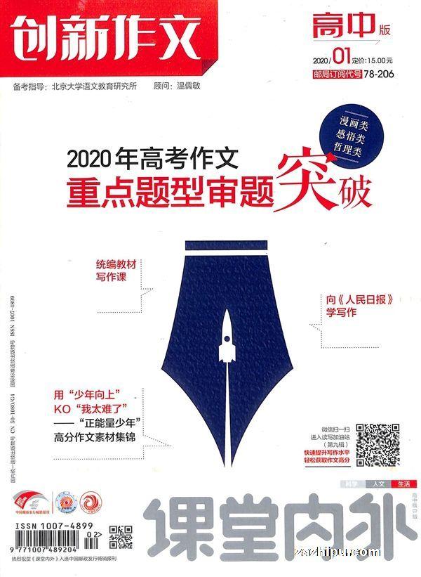 创新作文高中版2020年1月期