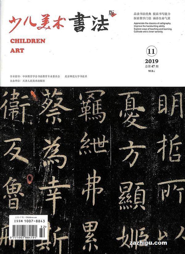 少儿美术书法版2019年11月期