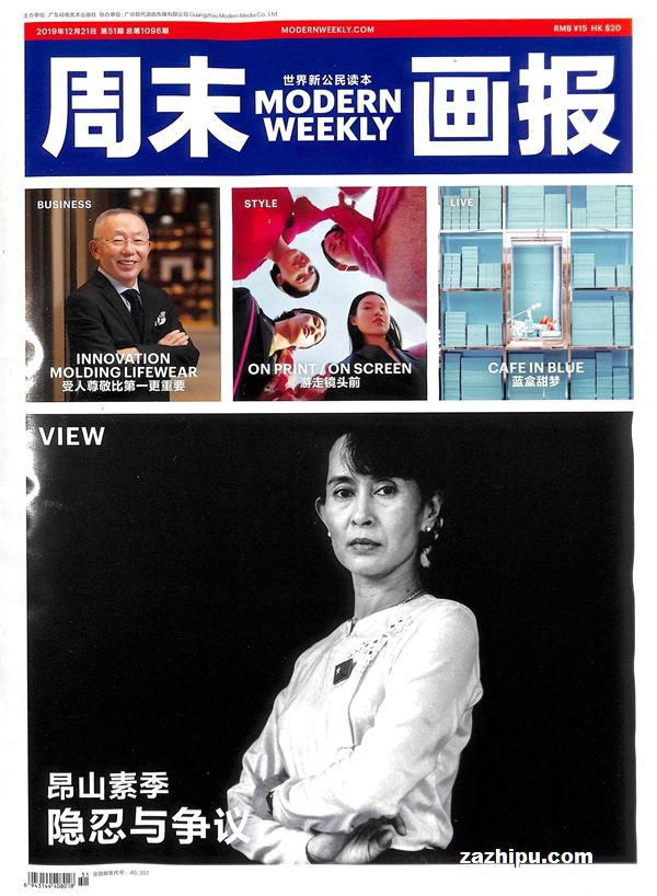 周末画报2019年12月第3期