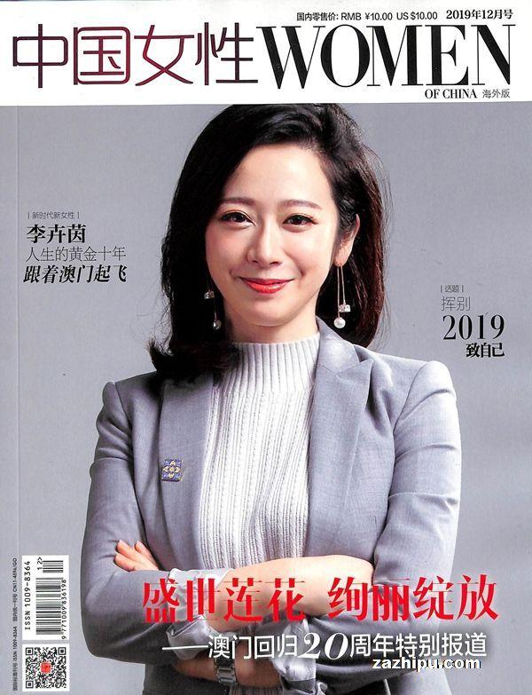 中国女性2019年12月期