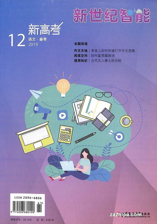 新高考(语文备考高三)2019年12月期