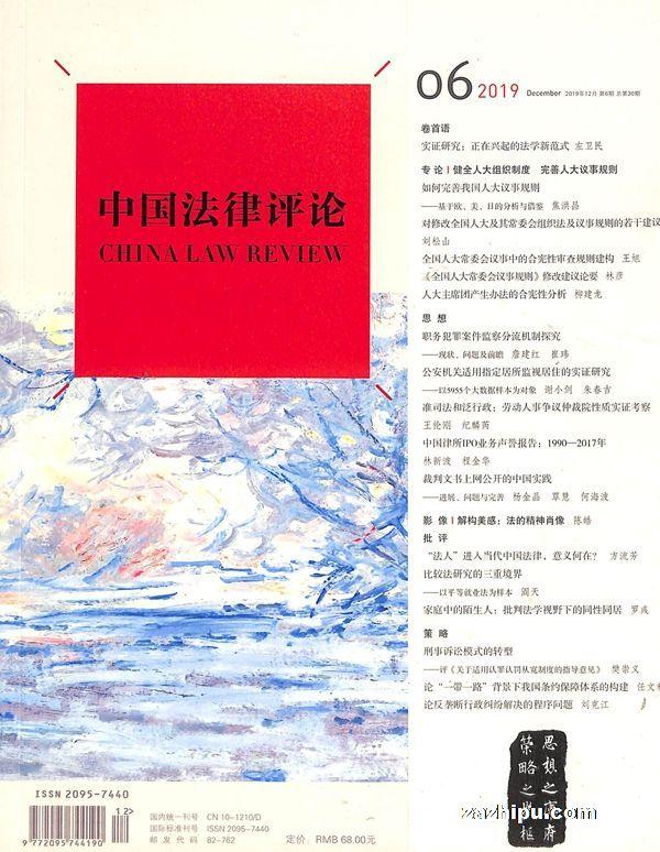 中国法律评论2019年11月期