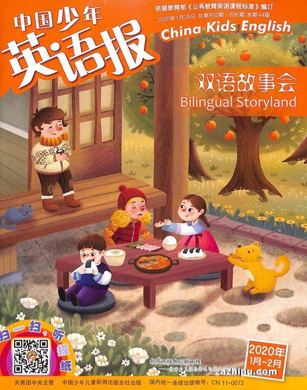 中国少年英语报双语故事会2020年1-2月期