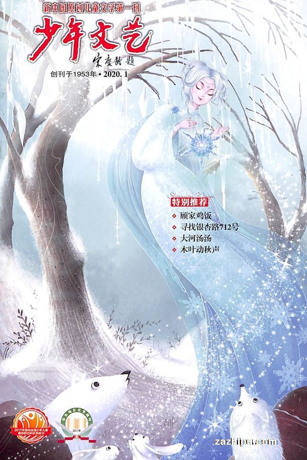 少年文艺(上海)2020年1-2月期