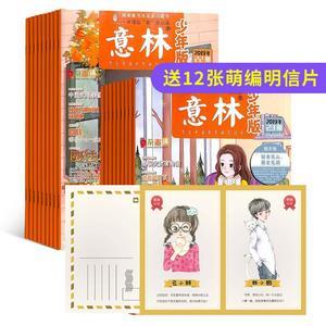 意林少年版(1年共24期)(雜志訂閱)