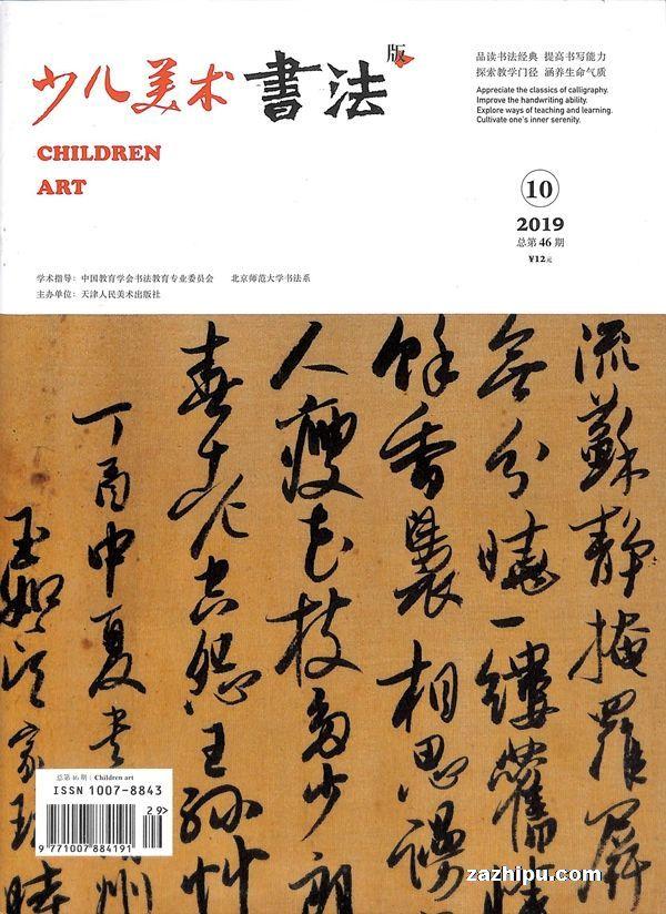 少儿美术书法版2019年10月期