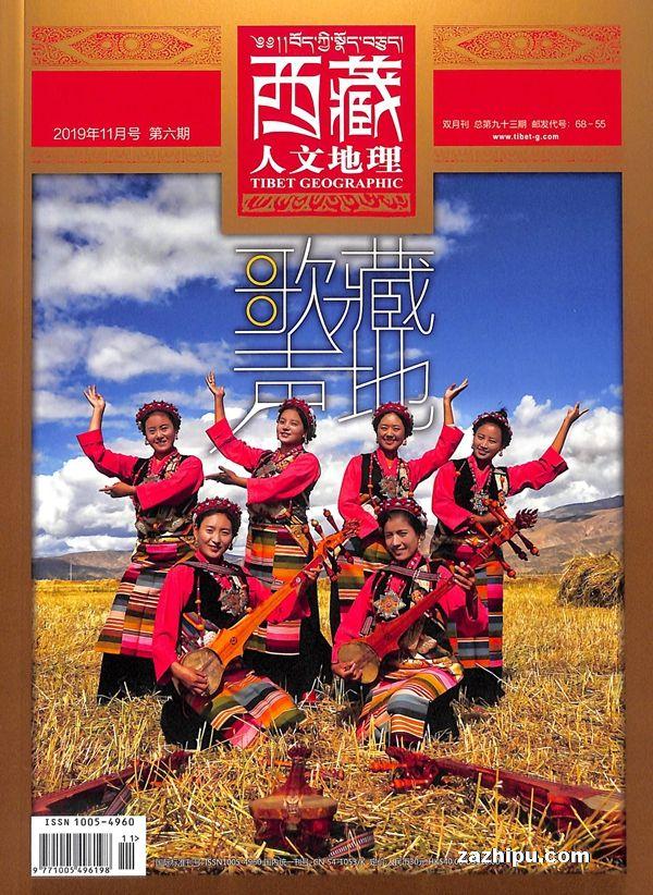 西藏人文地理2019年11月期