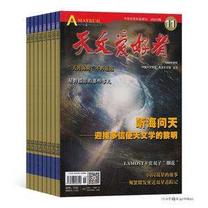 天文爱好者(1年共12期)(杂志订阅)