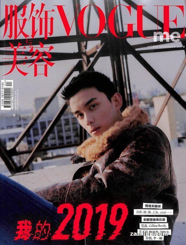 服饰与美容VogueMe2019年12月期