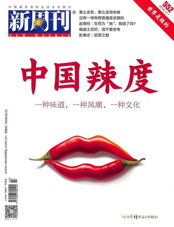 新周刊2019年12月第1期